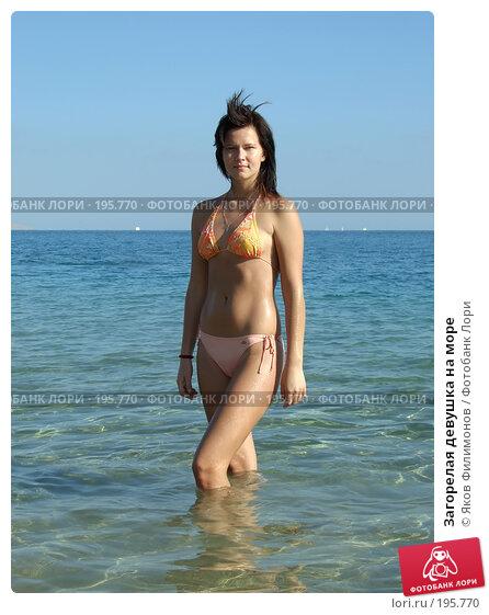 Загорелая девушка на море, фото № 195770, снято 14 января 2008 г. (c) Яков Филимонов / Фотобанк Лори