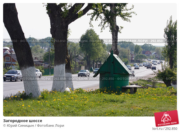 Загородное шоссе, фото № 292850, снято 18 мая 2008 г. (c) Юрий Синицын / Фотобанк Лори