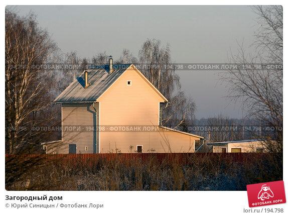 Загородный дом, фото № 194798, снято 8 января 2008 г. (c) Юрий Синицын / Фотобанк Лори
