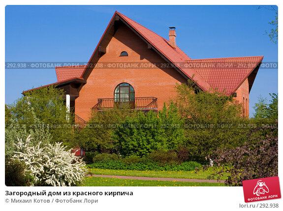 Загородный дом из красного кирпича, фото № 292938, снято 12 мая 2008 г. (c) Михаил Котов / Фотобанк Лори