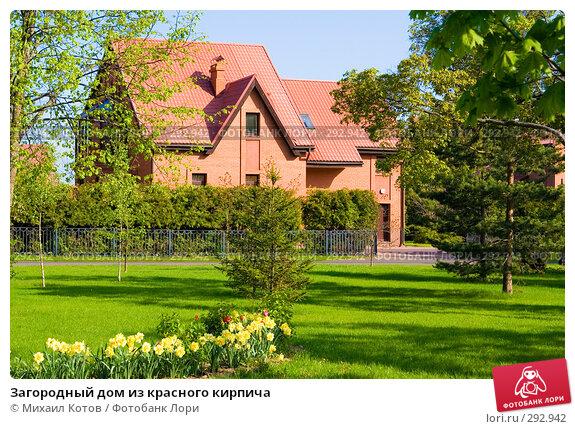 Загородный дом из красного кирпича, фото № 292942, снято 12 мая 2008 г. (c) Михаил Котов / Фотобанк Лори