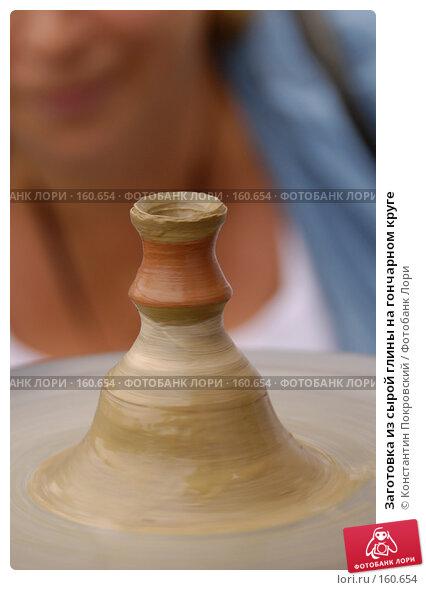 Заготовка из сырой глины на гончарном круге, фото № 160654, снято 1 сентября 2007 г. (c) Константин Покровский / Фотобанк Лори