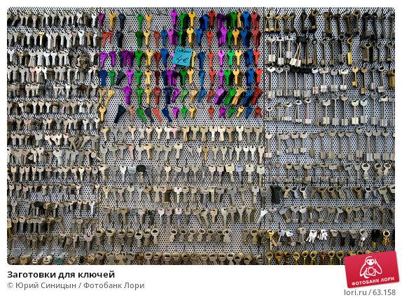 Купить «Заготовки для ключей», фото № 63158, снято 18 июня 2007 г. (c) Юрий Синицын / Фотобанк Лори