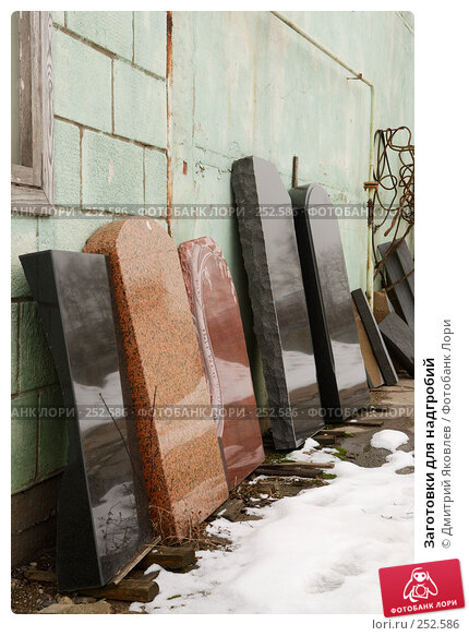 Заготовки для надгробий, фото № 252586, снято 10 марта 2008 г. (c) Дмитрий Яковлев / Фотобанк Лори