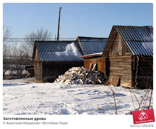 Купить «Заготовленные дрова», фото № 259874, снято 5 января 2008 г. (c) Анастасия Некрасова / Фотобанк Лори