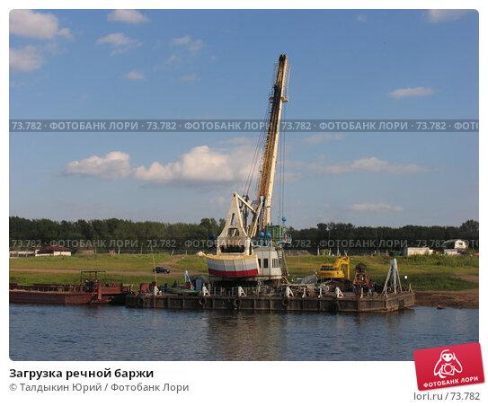 Загрузка речной баржи, фото № 73782, снято 14 августа 2007 г. (c) Талдыкин Юрий / Фотобанк Лори