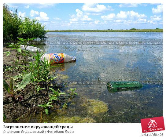 Загрязнение окружающей среды, фото № 60426, снято 8 июля 2007 г. (c) Филипп Яндашевский / Фотобанк Лори