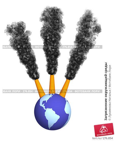 Купить «Загрязнение окружающей среды», иллюстрация № 276854 (c) Лукиянова Наталья / Фотобанк Лори