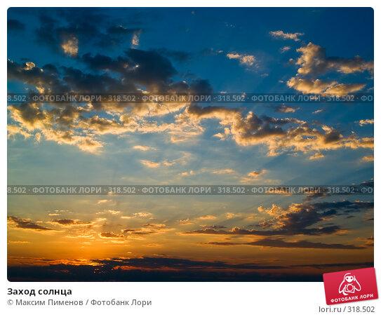 Заход солнца, фото № 318502, снято 5 августа 2007 г. (c) Максим Пименов / Фотобанк Лори
