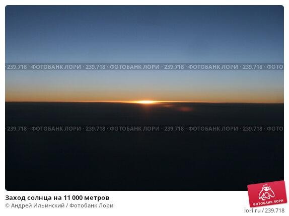 Заход солнца на 11 000 метров, фото № 239718, снято 16 февраля 2008 г. (c) Андрей Ильинский / Фотобанк Лори