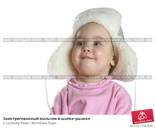 Заинтригованный мальчик в шапке-ушанке, фото № 116870, снято 30 января 2006 г. (c) Losevsky Pavel / Фотобанк Лори