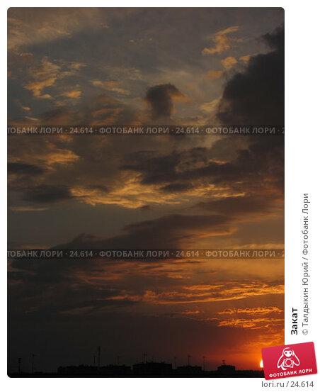 Купить «Закат», фото № 24614, снято 21 августа 2006 г. (c) Талдыкин Юрий / Фотобанк Лори