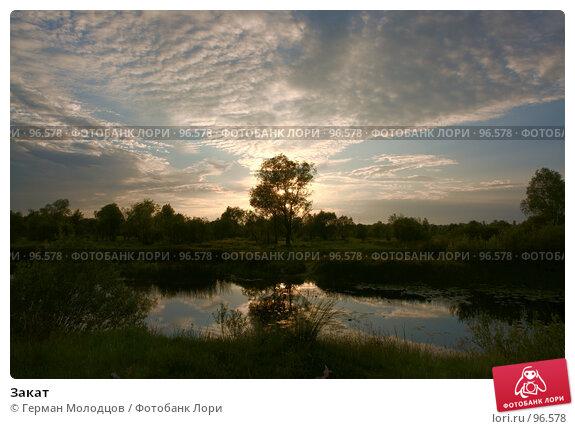 Закат, фото № 96578, снято 14 августа 2007 г. (c) Герман Молодцов / Фотобанк Лори