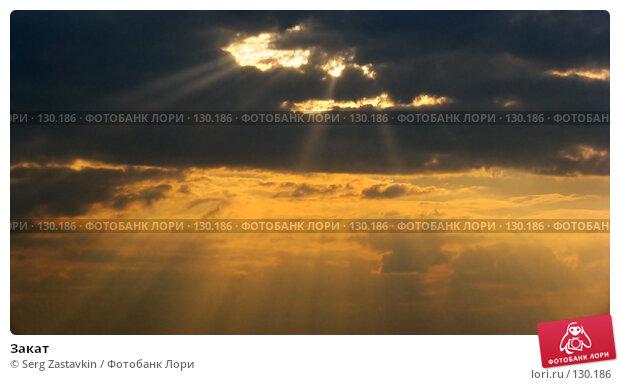 Закат, фото № 130186, снято 18 мая 2005 г. (c) Serg Zastavkin / Фотобанк Лори