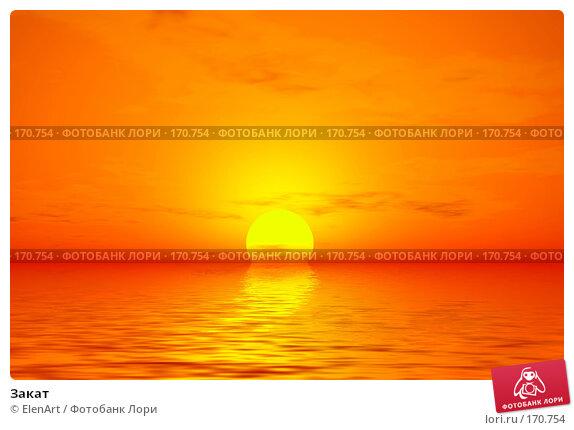 Закат, иллюстрация № 170754 (c) ElenArt / Фотобанк Лори