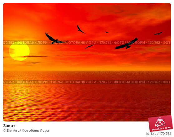 Закат, иллюстрация № 170762 (c) ElenArt / Фотобанк Лори