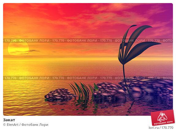 Закат, иллюстрация № 170770 (c) ElenArt / Фотобанк Лори