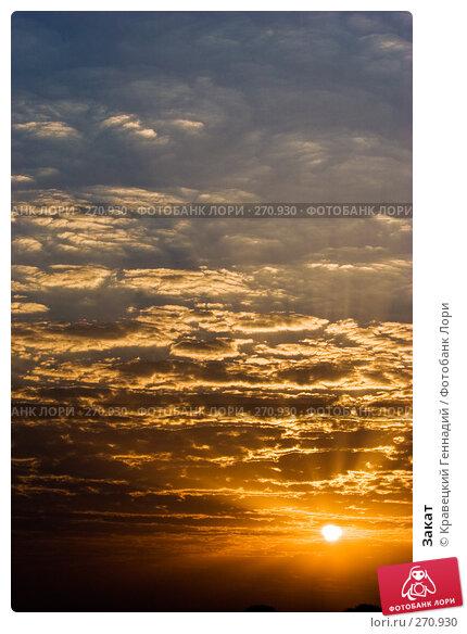 Закат, фото № 270930, снято 17 августа 2005 г. (c) Кравецкий Геннадий / Фотобанк Лори