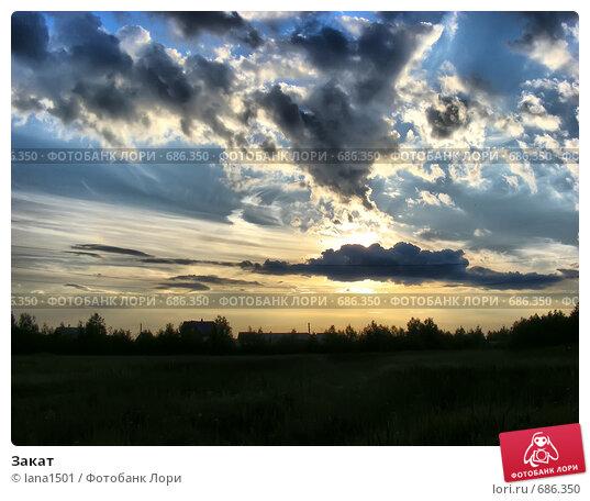 Купить «Закат», эксклюзивное фото № 686350, снято 12 июля 2008 г. (c) lana1501 / Фотобанк Лори