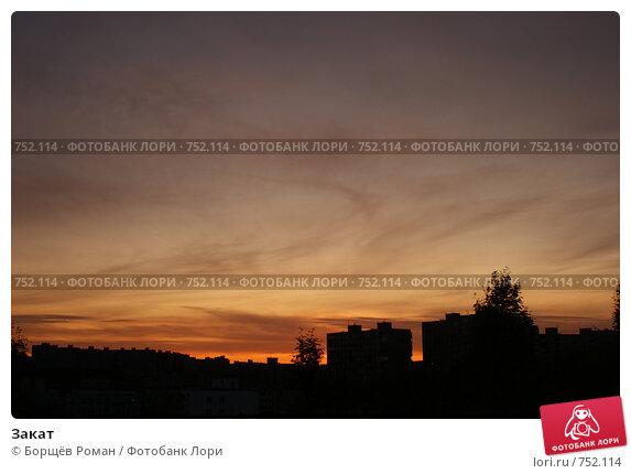 Закат. Стоковое фото, фотограф Борщёв Роман / Фотобанк Лори