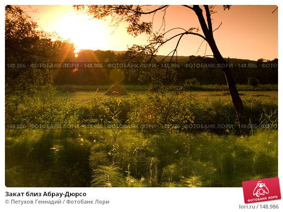 Закат близ Абрау-Дюрсо, фото № 148986, снято 7 августа 2007 г. (c) Петухов Геннадий / Фотобанк Лори