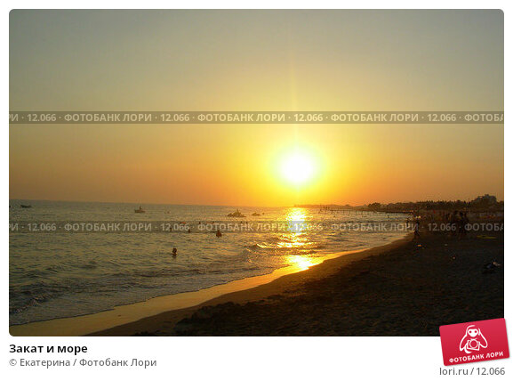 Закат и море, фото № 12066, снято 21 августа 2006 г. (c) Екатерина / Фотобанк Лори