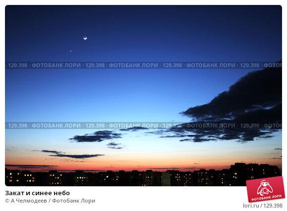 Закат и синее небо, фото № 129398, снято 21 марта 2007 г. (c) A Челмодеев / Фотобанк Лори