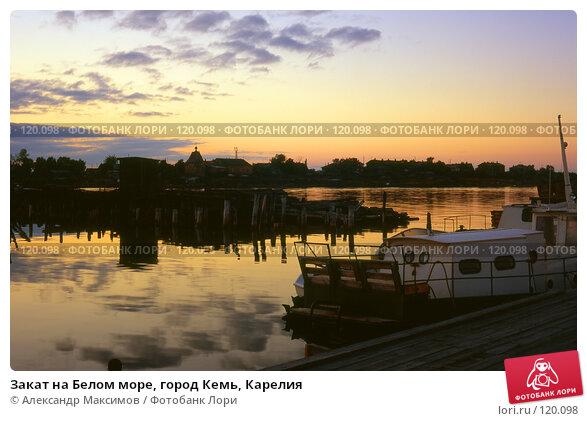 Закат на Белом море, город Кемь, Карелия, фото № 120098, снято 9 декабря 2016 г. (c) Александр Максимов / Фотобанк Лори