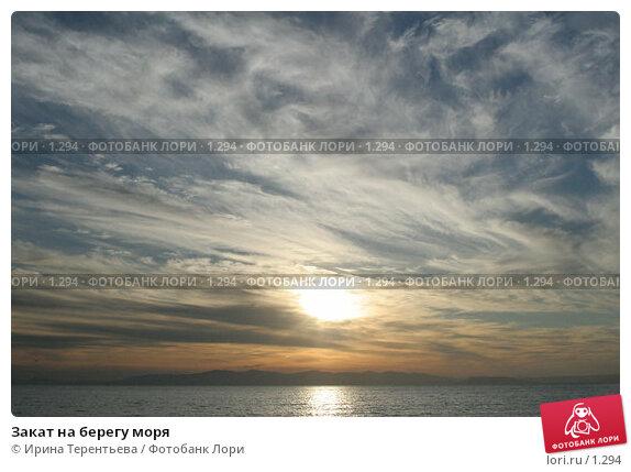Закат на берегу моря, эксклюзивное фото № 1294, снято 15 сентября 2005 г. (c) Ирина Терентьева / Фотобанк Лори