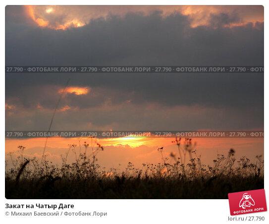 Купить «Закат на Чатыр Даге», фото № 27790, снято 23 сентября 2006 г. (c) Михаил Баевский / Фотобанк Лори