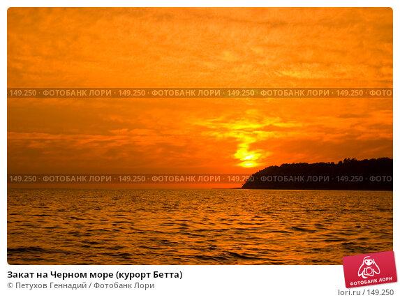 Закат на Черном море (курорт Бетта), фото № 149250, снято 12 августа 2007 г. (c) Петухов Геннадий / Фотобанк Лори