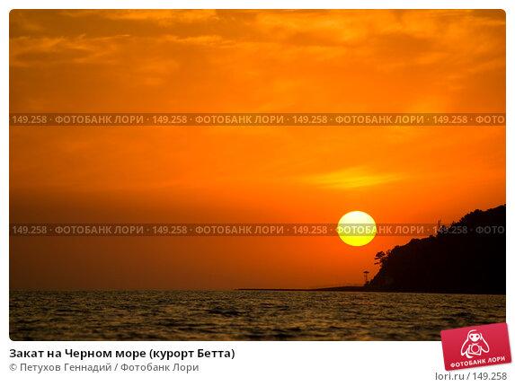 Купить «Закат на Черном море (курорт Бетта)», фото № 149258, снято 12 августа 2007 г. (c) Петухов Геннадий / Фотобанк Лори