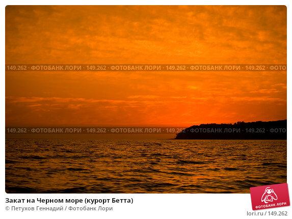 Закат на Черном море (курорт Бетта), фото № 149262, снято 12 августа 2007 г. (c) Петухов Геннадий / Фотобанк Лори