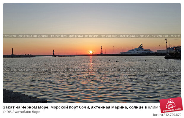 Купить «Закат на Черном море, морской порт Сочи, яхтенная марина, солнце в олимпийских кольцах», фото № 12720870, снято 13 сентября 2014 г. (c) DiS / Фотобанк Лори
