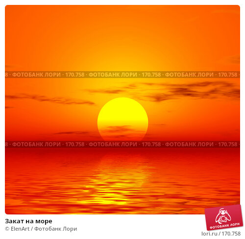 Закат на море, иллюстрация № 170758 (c) ElenArt / Фотобанк Лори