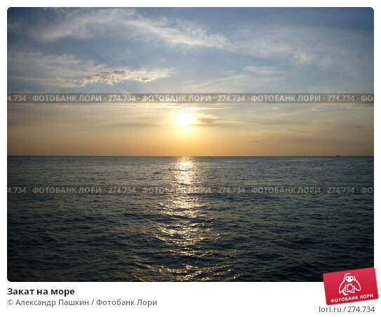 Закат на море, фото № 274734, снято 27 августа 2007 г. (c) Александр Пашкин / Фотобанк Лори