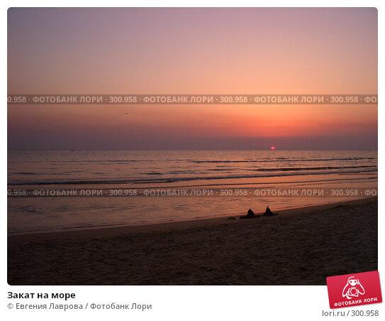 Закат на море, фото № 300958, снято 28 августа 2006 г. (c) Евгения Лаврова / Фотобанк Лори