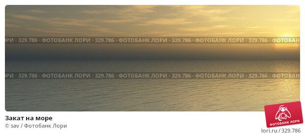 Купить «Закат на море», иллюстрация № 329786 (c) sav / Фотобанк Лори