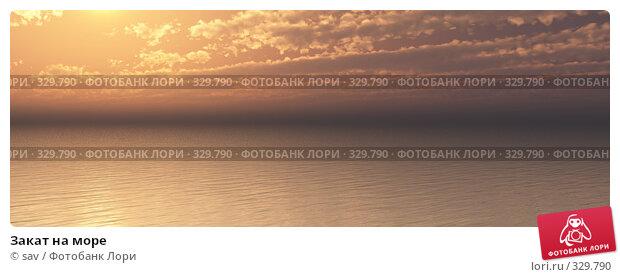 Закат на море, иллюстрация № 329790 (c) sav / Фотобанк Лори