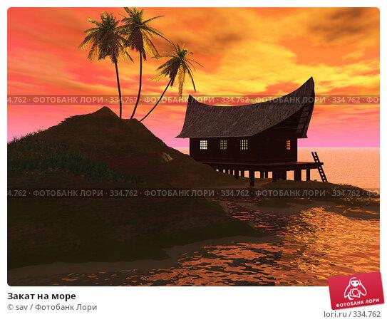 Закат на море, иллюстрация № 334762 (c) sav / Фотобанк Лори