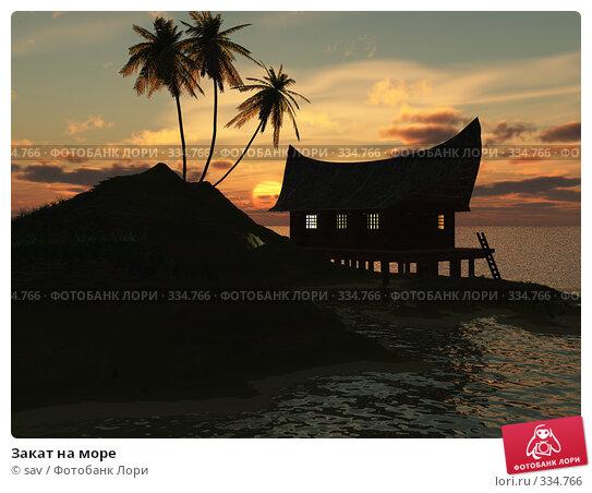 Закат на море, иллюстрация № 334766 (c) sav / Фотобанк Лори