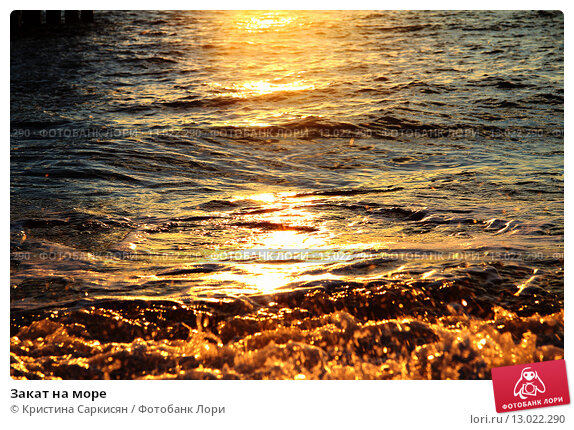 Закат на море. Стоковое фото, фотограф Кристина Саркисян / Фотобанк Лори