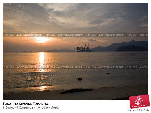 Закат на морем. Таиланд., фото № 336126, снято 24 февраля 2008 г. (c) Валерий Ситников / Фотобанк Лори