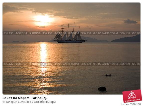Закат на морем. Таиланд., фото № 336130, снято 24 февраля 2008 г. (c) Валерий Ситников / Фотобанк Лори