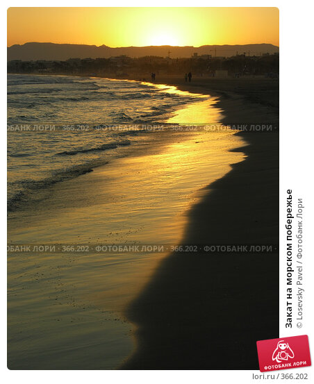 Закат на морском побережье, фото № 366202, снято 6 мая 2005 г. (c) Losevsky Pavel / Фотобанк Лори