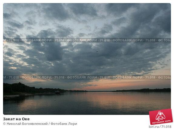 Закат на Оке, фото № 71018, снято 11 июля 2007 г. (c) Николай Богоявленский / Фотобанк Лори