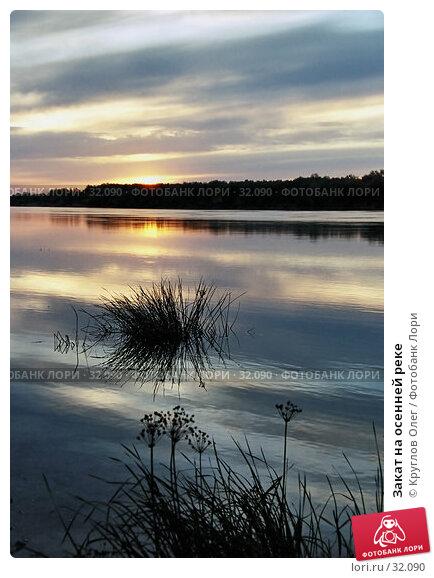 Закат на осенней реке, эксклюзивное фото № 32090, снято 18 августа 2017 г. (c) Круглов Олег / Фотобанк Лори