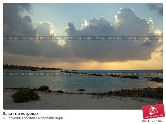 Закат на островах, фото № 78062, снято 28 октября 2016 г. (c) Парушин Евгений / Фотобанк Лори