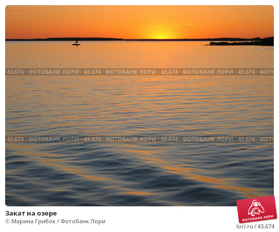 Закат на озере, фото № 43674, снято 30 мая 2005 г. (c) Марина Грибок / Фотобанк Лори