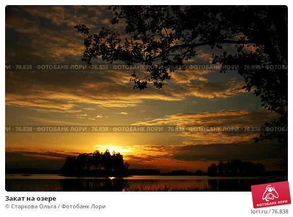 Закат на озере, фото № 76838, снято 28 июня 2007 г. (c) Старкова Ольга / Фотобанк Лори